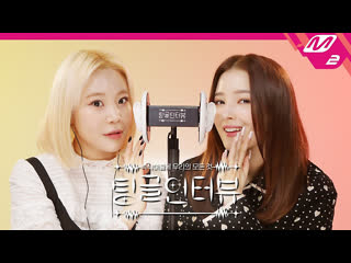 [RUS SUB] ASMR ver. Q&A by MOMOLAND JOOE & NANCY [Tingle Interview] [рус.саб]