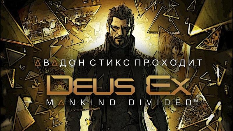 Deus Ex Mankind Divided 21 серия Ограбил Палисад
