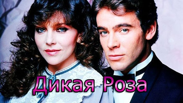 Дикая Роза 1 2 серия Rosa Salvaje 1987