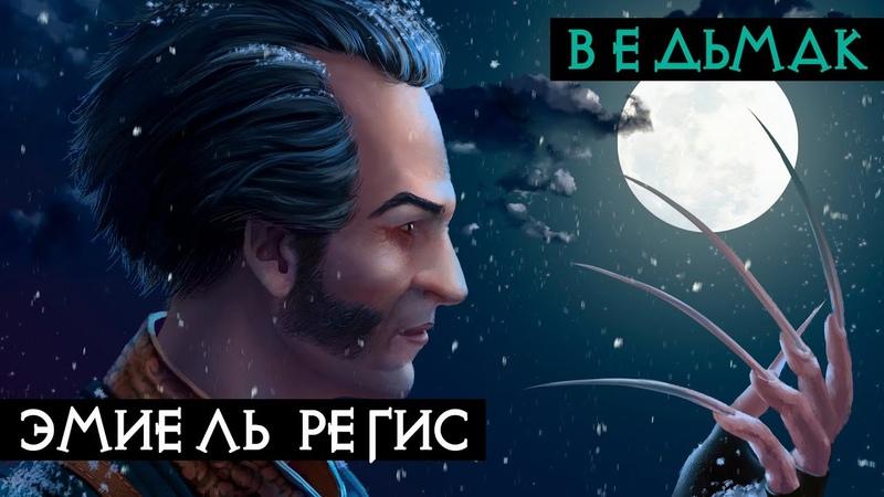 Эмиель Регис Ведьмак