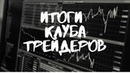 ИТОГИ КЛУБ ТРЕЙДЕРОВ   АЛЛИГАТОР 30.05.2020