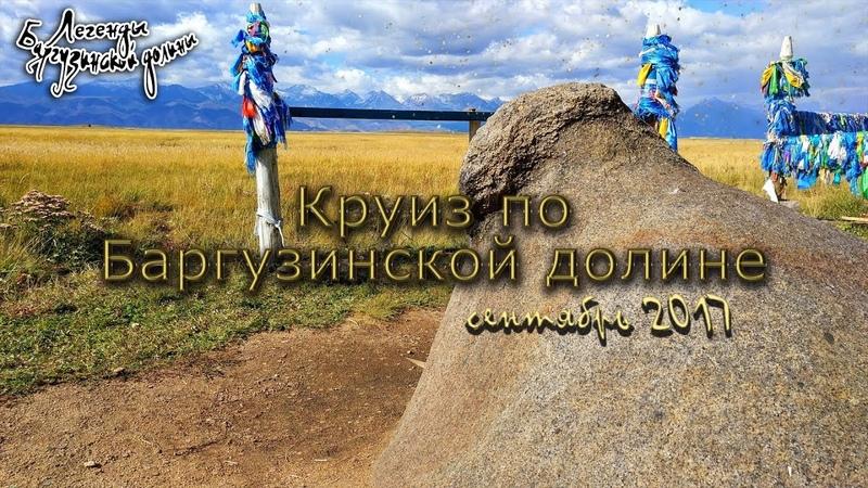 Круиз по Баргузинской долине Легенды Баргузинской долины