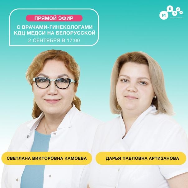 Медси в на белорусской анализ крови 55 лимфоциты крови анализ детей у