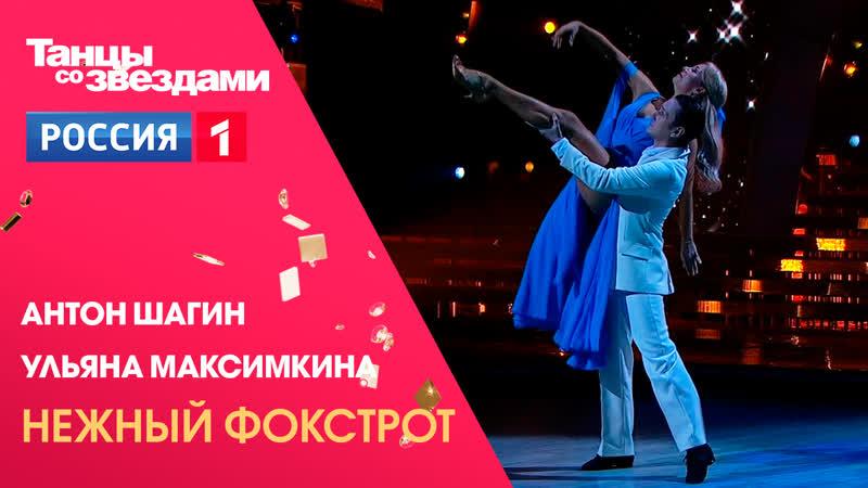 Антон Шагин и Ульяна Максимкина – Танцы со звёздами – Россия 1