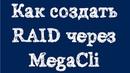 Как создать RAID через MegaCli