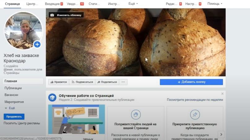 90 рублей лид из таргетированной рекламы для производства хлеба., изображение №6