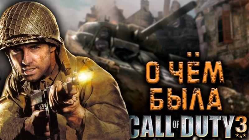 Call of Duty 3 Белая ворона известной серии Лихие нулевые