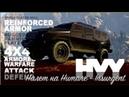 GTA Online Подготовительное задание Insurgent - вертолёт, ещё вариант PS3