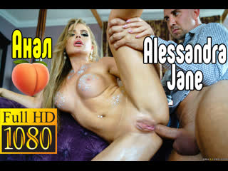 Brazzers Alessandra Jane  big tits, anal, brazzers, sex, porno, blowjob,milf порно секс милфа анал минет большие сиськи