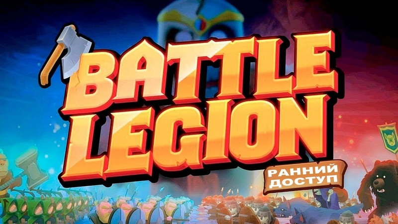 Battle Legion Продолжаем знакомство Android