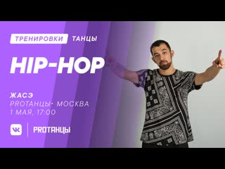Жасэ Hip-Hop