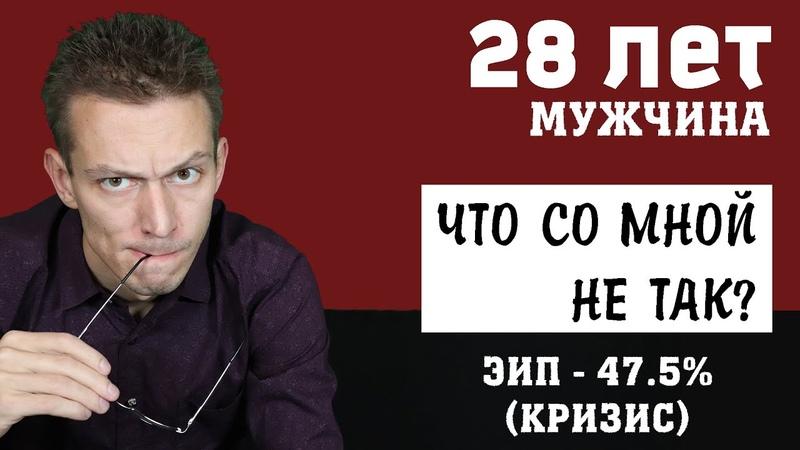 МУЖЧИНА 28 лет Что со мной не так ЭИП47 5