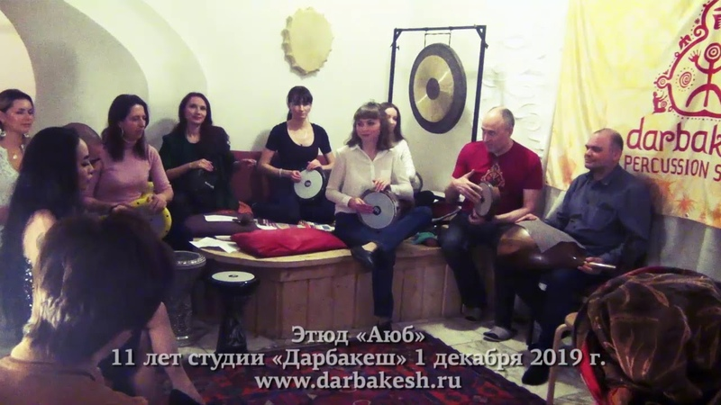 Этюд Аюб 1 декабря 2019 г 11 лет студии восточных барабанов Дарбакеш