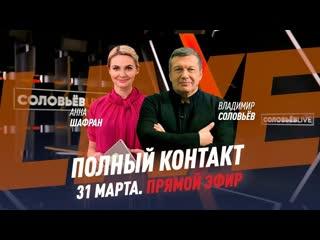 Полный контакт / Соловьёв LIVE / 31 марта 2020