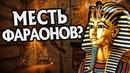 Как Появилось Проклятье Фараонов Про Древний Египет