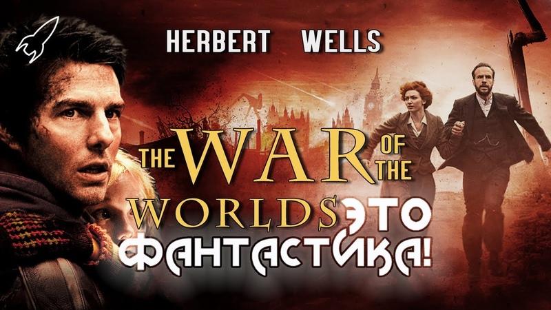 Война миров О романе Герберта Уэллса и его экранизациях RocketMan
