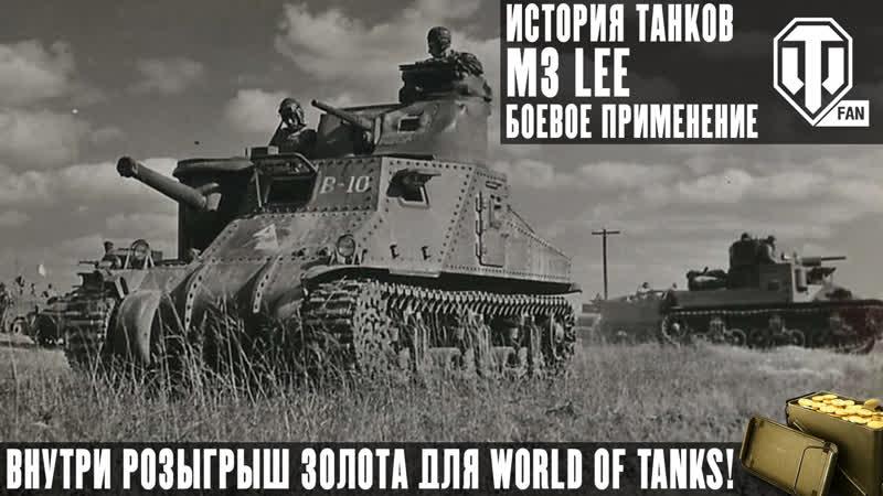 M3 Lee Как танк генерал британцев спасал