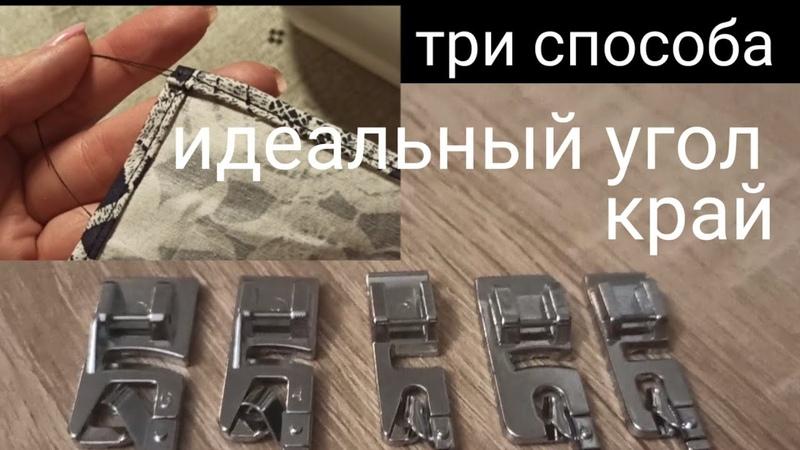 Лапка рубильник, подгибка края - Мастер класс