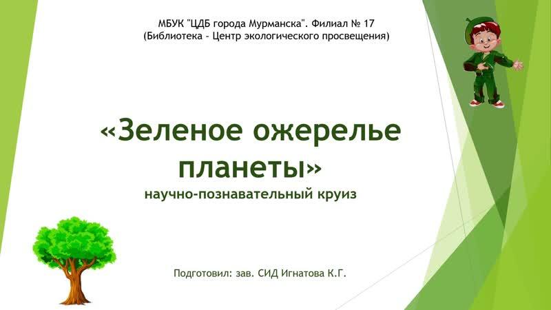 ф. 17 Зеленое ожерелье планеты научно-познавательный круиз