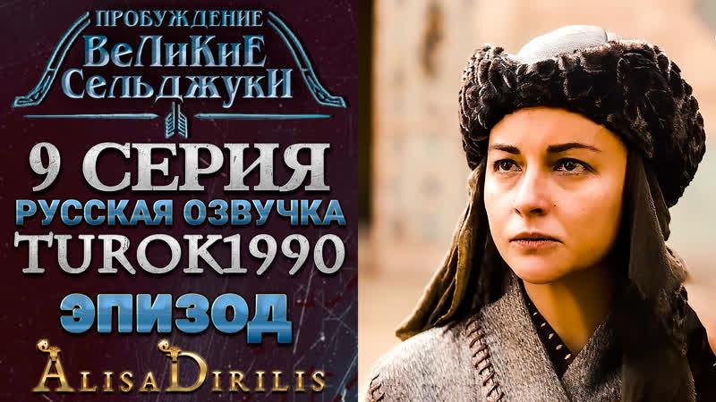 Великие Сельджуки отрывок к 9 серии turok1990
