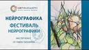 Мастер-класс Павла Пискарева с фестиваля Нейрографики