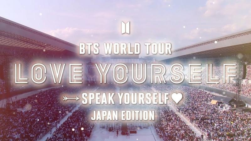 BTS 'BTS WORLD TOUR 'LOVE YOURSELF' ~JAPAN EDITION~' Official Teaser 2