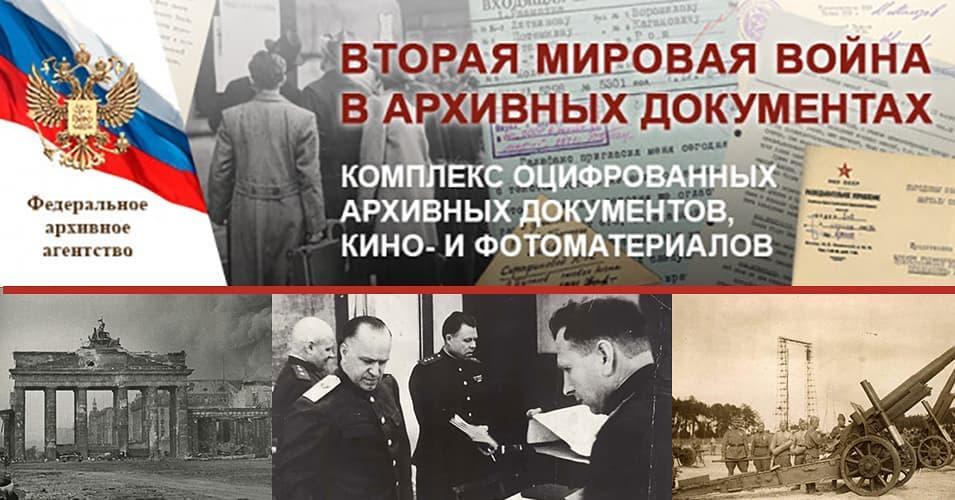 Опубликованы архивные документы, связанные с событиями Второй мировой войны