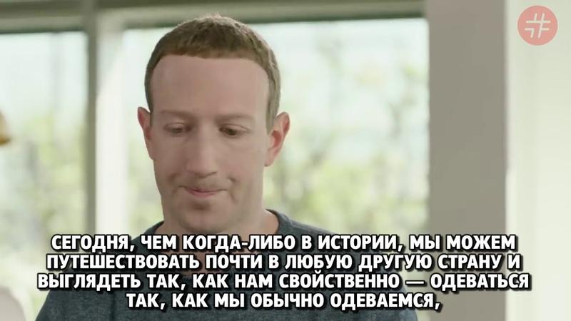 Будущее Интернета в обществе о чем Марк Цукерберг говорил с историком Ювалем Ноем Харари