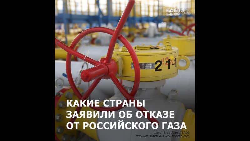 Какие страны заявили об отказе от российского газа