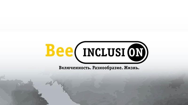 Инклюзия как бизнес-кейс. Есть ли в России шанс на развитие массового инклюзивного трудоустройства