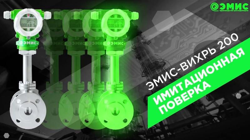 Вихревой расходомер ЭМИС-ВИХРЬ 200. Имитационная поверка