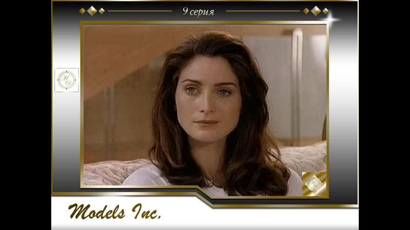 Models Inc 1x09 Old Models Never Die Агентство моделей 9 серия