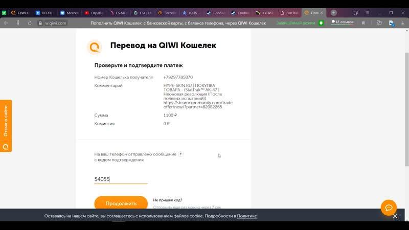 Подписчик оплатил товар на сайте hype-skin.ru 🤔