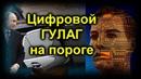 Цифровой ГУЛАГ на пороге! Кортеж Путина в Ватсаппе и блокировка Трампа в Ютубе