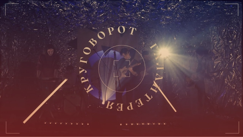 Галантерея — Круговорот (музычны праект «Годны аганёк»)