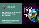 Как организовать фестиваль современного танца в провинции? В эфире Мария Николаева и Анастасия Куклина