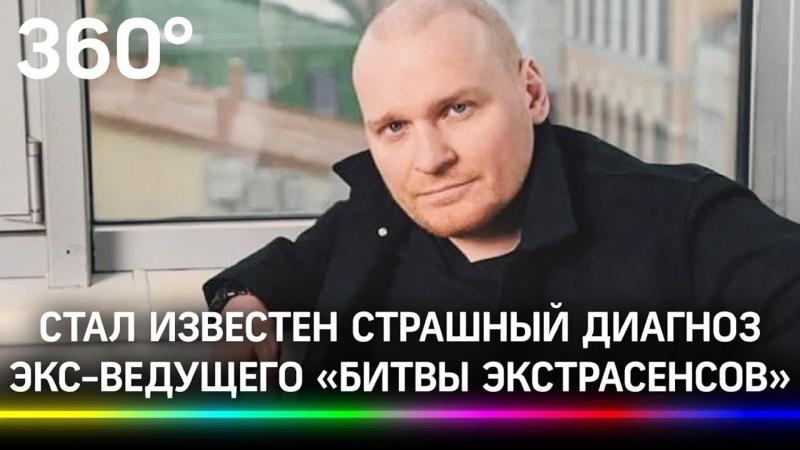 Сергей Сафронов заболел раком Экс ведущему Битвы экстрасенсов желали смерти и угрожали 14 лет
