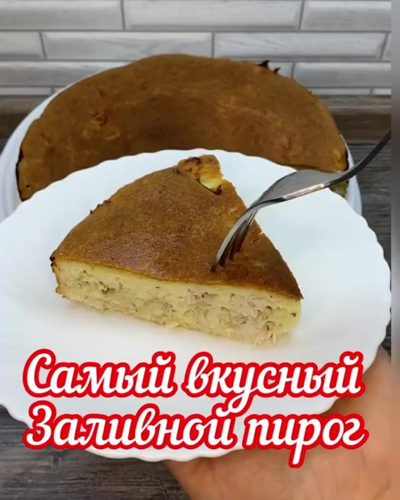 Самый вкусный заливной пирог (ингредиенты в описании видео)