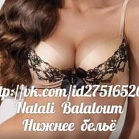 Фото профиля Натали Балалум