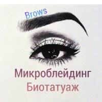 Фото Microblading-Brows Tver