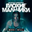 Самбурская Настасья   Москва   45