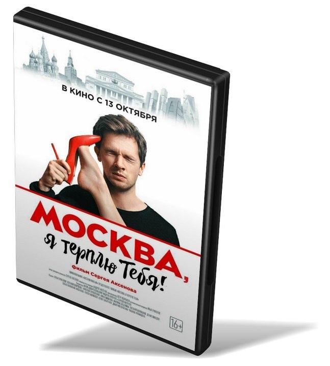 """Мелодрама """"Москва, я терплю тебя""""."""