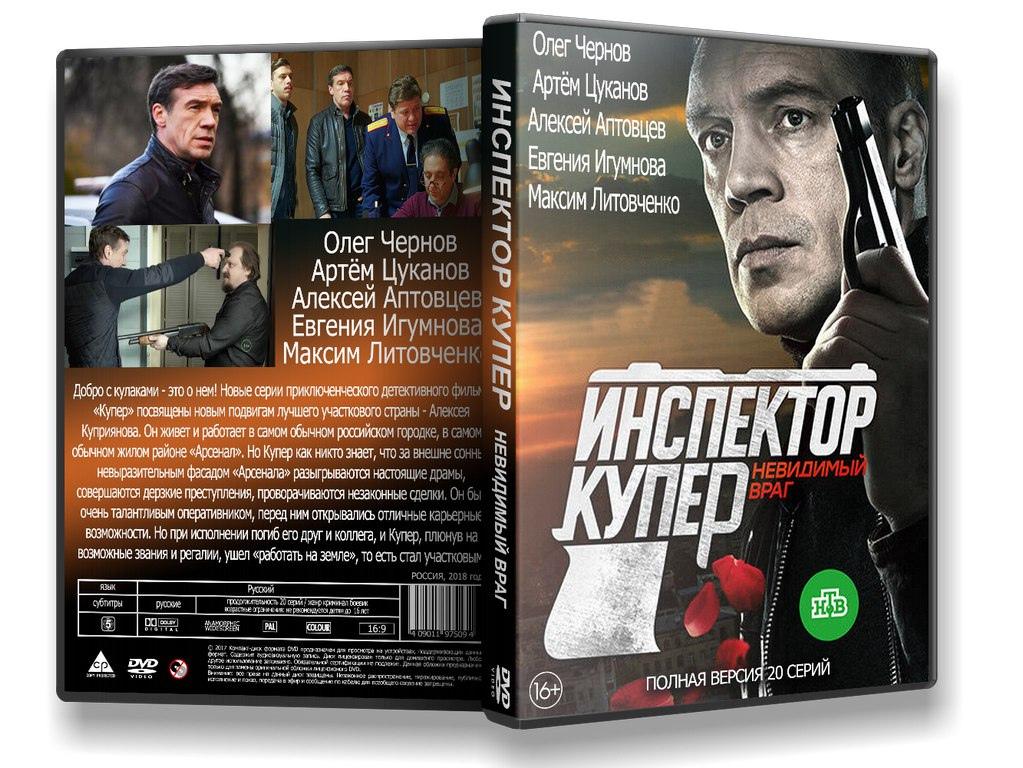 """Сериал """"Инспектор Купер 3."""