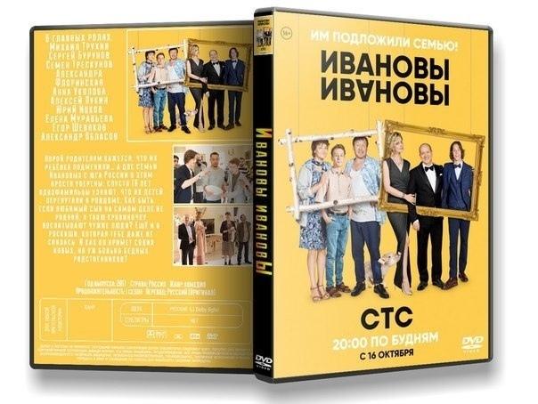 """Сериал """"Ивановы-Ивановы"""" (Все 3 сезона полностью)."""