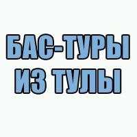 Логотип Бас-туры из Тулы на концерты
