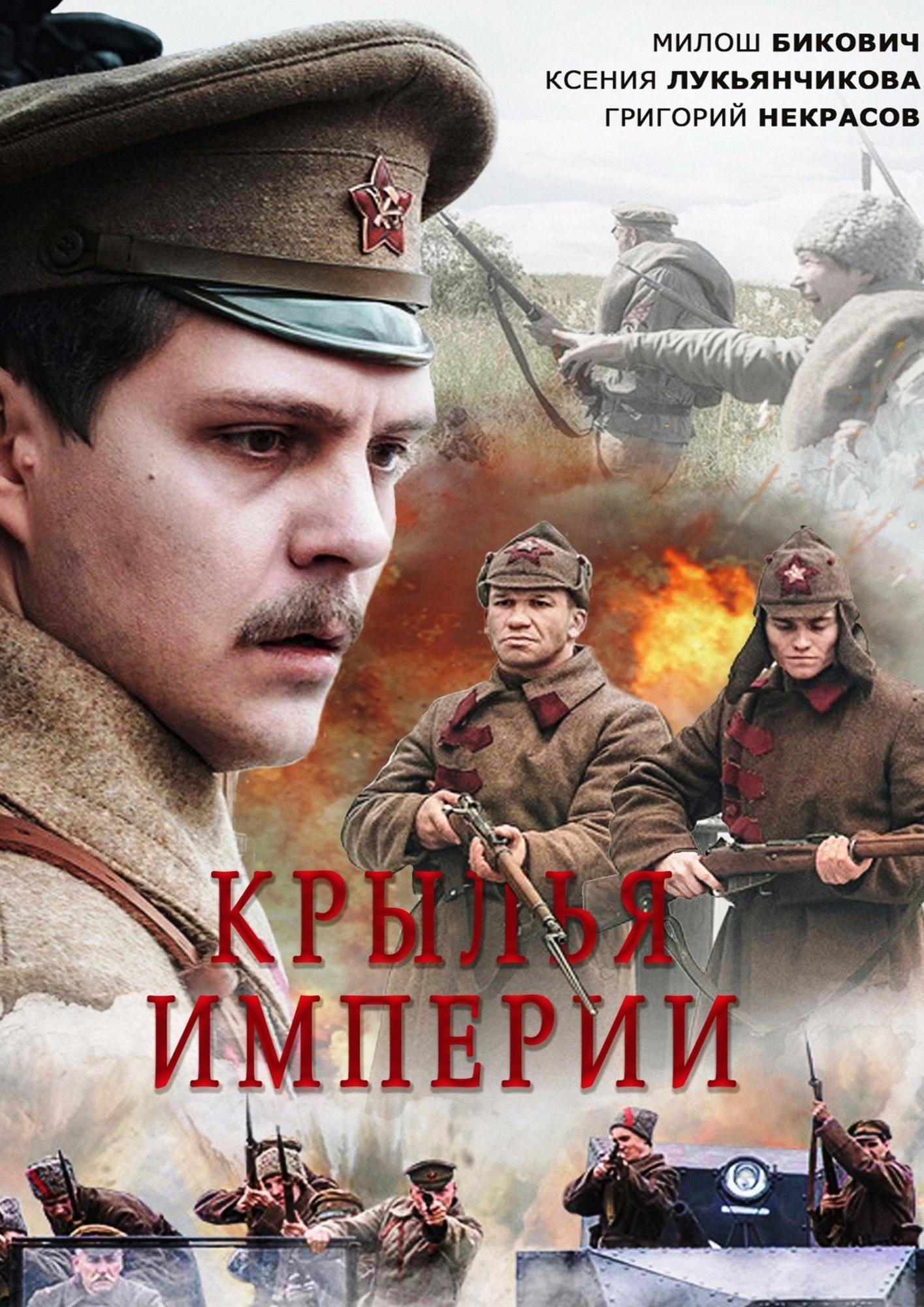 Драма «Κрылья импeрии» (2019) 9-10 серия из 12 HD
