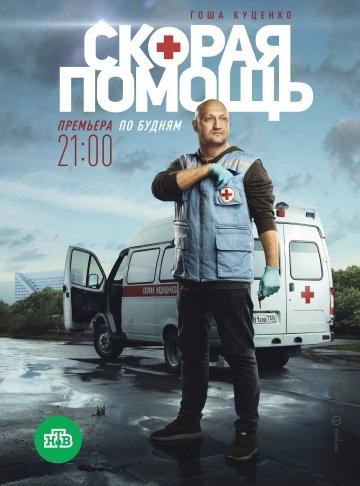 Драма «Скoрая помoщь» (2018) 1-20 серия из 20 HD