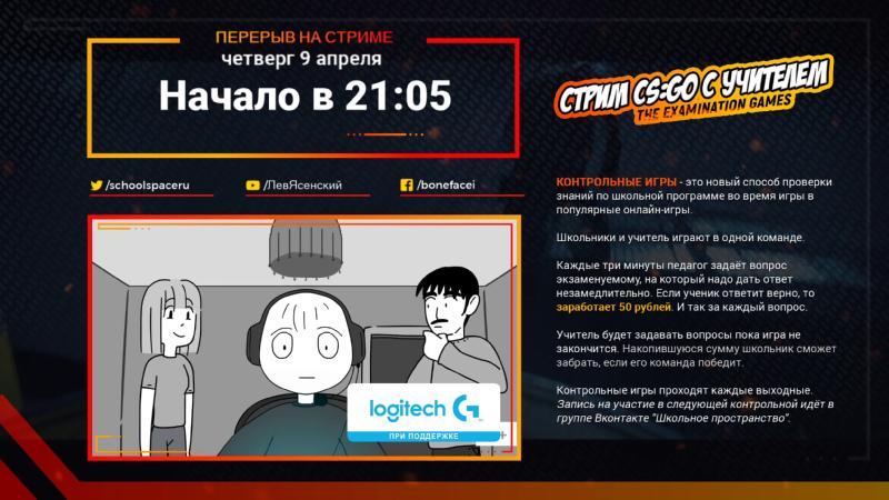 👍🏻 Школьник из Барнаула сдаёт экзамен по английскому из дома в CS:GO // Контрольные игры #лучшедома
