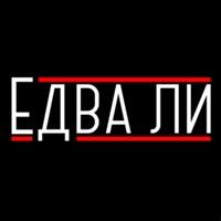Логотип Едва Ли