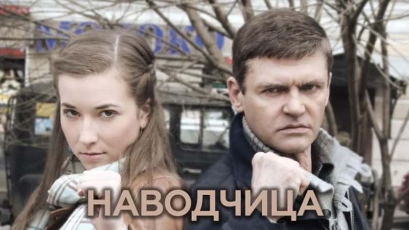 Navodchitsa (2015) 1-2-3-4 серия [vk.comKinoFan]